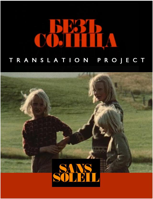 Sans Soleil Russian Translation Project