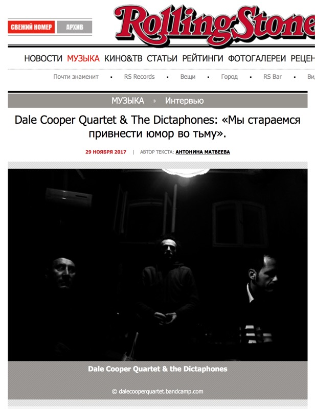 Dale Cooper Quartet & The Dictaphones Interview, Rolling Stone Russia